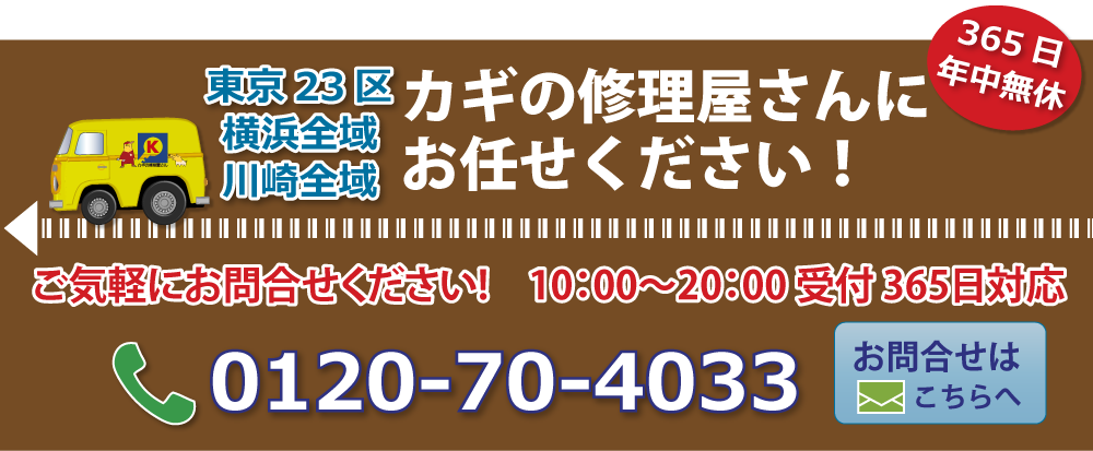 0120-70-4033