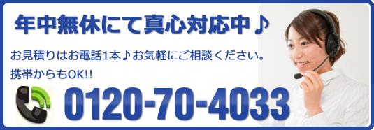 お電話でお問合せ!0120-70-4033